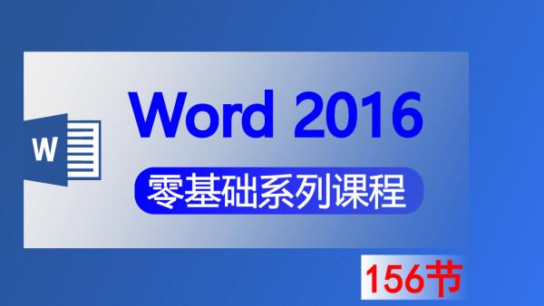 Word2016办公文秘系列课程