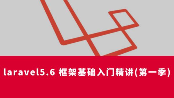Laravel5.6入门精通视频(第一季)