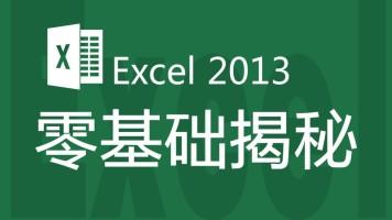 【免费】Excel2013零基础揭秘[朱仕平]