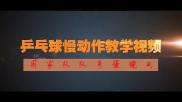《乒乓球慢动作教学视频》乒乓球教学视频教程
