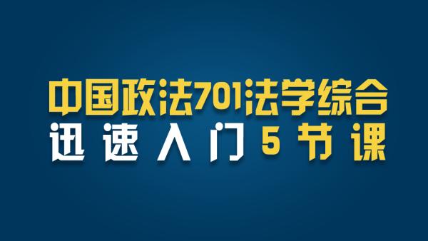 中国政法大学701法学综合迅速入门5节课