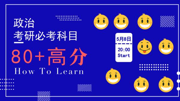 【政治】考研公共课/政治80+高分学长/政治这样学