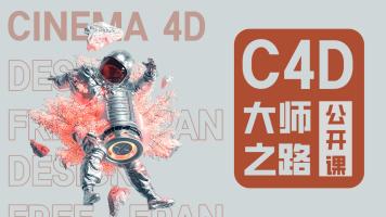 C4D/AE/PR剪辑/特效——影视广告与包装分享课