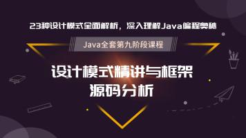 Java全套第九阶段课程 设计模式精讲与框架源码分析