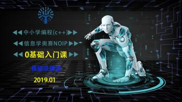 2019年信息学奥赛NOIP0基础入门课(视频录播)