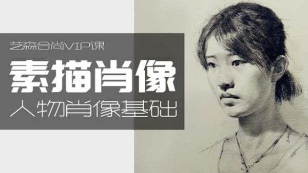素描人物肖像系统课【合尚教育】美术绘画几何静物进阶课程