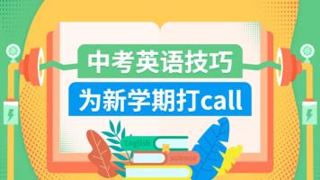 中考英语技巧课