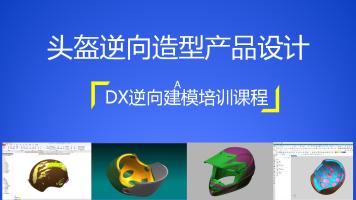 电动车头盔DX逆向建模产品设计自学视频教程