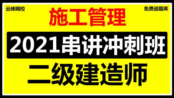 2021二建管理串讲冲刺班二级建造师建设工程施工管理【云峰网校】