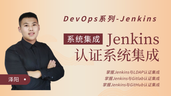 DevOps系列课-Jenkins用户认证集成