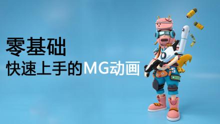 零基础也能快速上手的MG动画