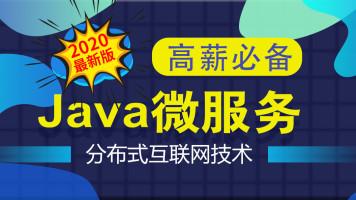 Java微服务技术