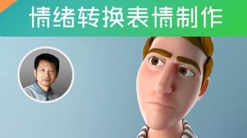 动画师必学高级课程_情绪转换表情制作_Maya