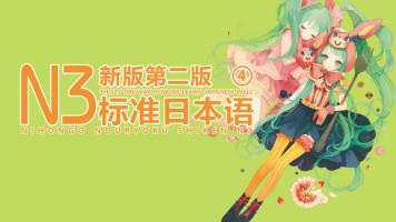 新标准日本语二版中级N3网络课教程(13~16课)【IC日本语学园】