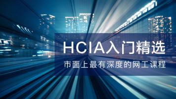林Sir带你学习HCIA、HCIP、HCIE直通车课程