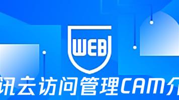 腾讯云访问管理CAM介绍