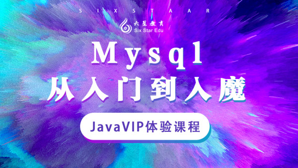 Mysql从入门到入魔【六星教育】