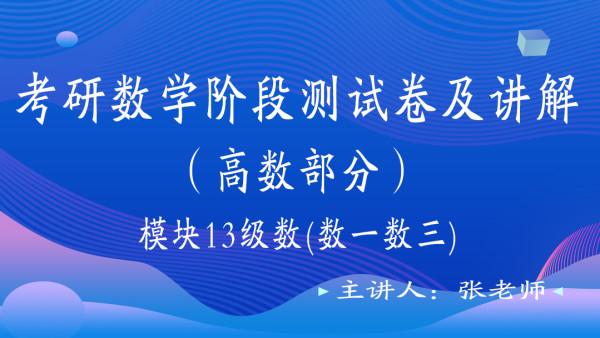考研数学阶段测试卷及讲解(高数部分)---模块13级数(数一数三)
