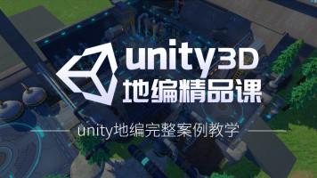 Unity 3D地编精品课【云普集教育】
