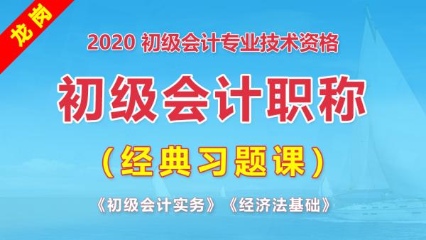 2020初级会计职称【龙岗】经典习题课