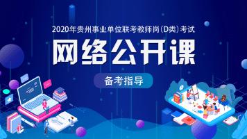 2020年贵州事业单位教师岗D类备考精讲直播课