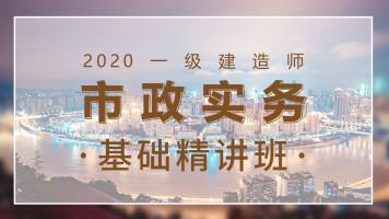 2020【红蟋蟀】一级建造师市政实务基础精讲