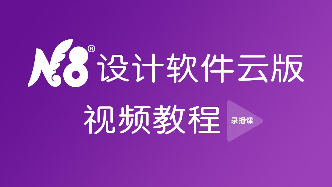 N8设计软件云版【官方·视频教程】