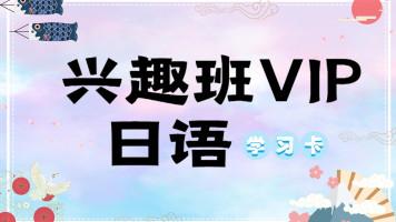 日语VIP兴趣课