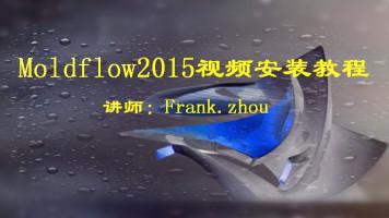 moldflow2012/2015/2016版模流软件+安装视频教程UG8.0/PROE5.0等