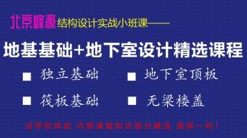 【北京峰源】独立基础、筏板基础、地下室无梁楼盖实战案例试听课