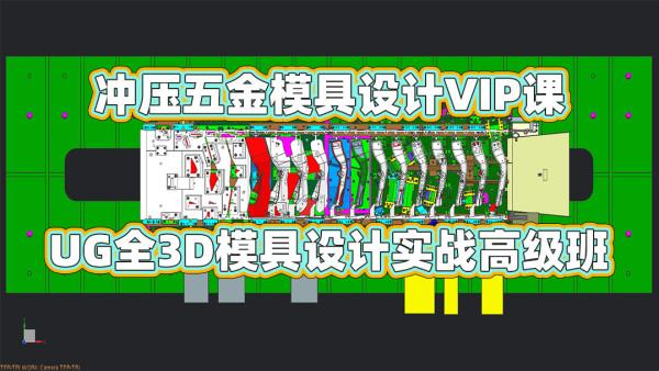 冲压五金模具VIP课UG全3D模具设计高级结构班