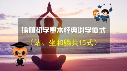瑜伽初学基本经典必学体式(站、坐和躺共15式)