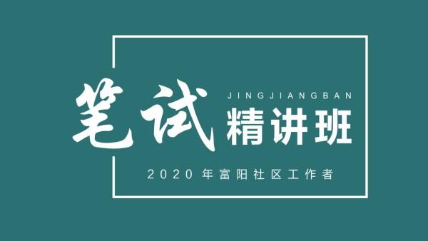 2020年富阳社区工作者笔试精讲班