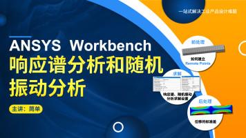基于Workbench的响应谱分析和随机振动分析