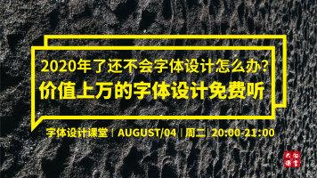 平面设计创意海报训练营【六星教育】