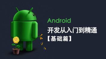 Android开发《基础部分》移动APP开发|手机软件开发