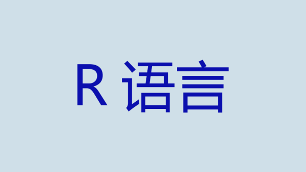 《R语言数据分析》脚本