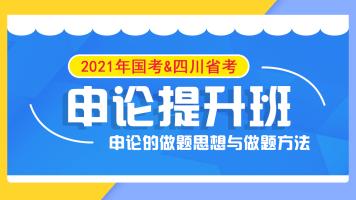 2021年国考/四川省考申论提升班【进仕教育】
