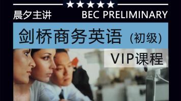 剑桥商务英语BEC初级VIP课程【直播+回放+练习辅导】 晨夕
