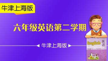 【牛津上海版公开课】六年级下册(第二学期)英语教材同步辅导课