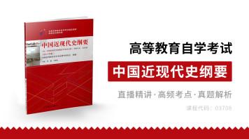 自考本科【3708】中国近现代史纲要(2015年版)【动脑学历教育】