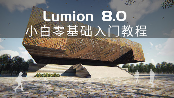 《Lumion8.0零基础入门教程》