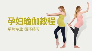 孕妇瑜伽教程孕期产前零基础入门初学者自学全套教学视频高清课程