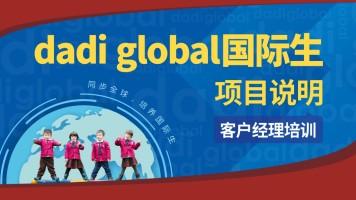 dadi global国际生项目说明——客户经理培训