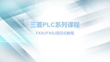 三菱PLC课程:FX3U/FX5U项目式教程