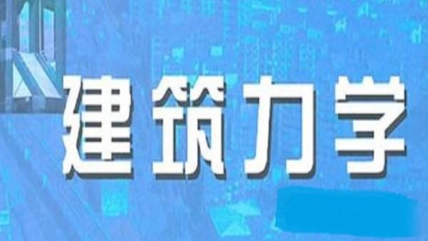 建筑力学(全82讲)【理工学社】