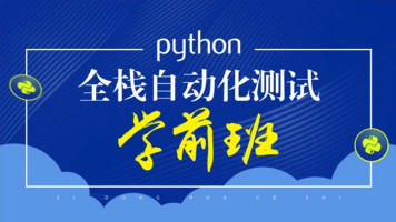 软件测试之Python全栈自动化测试学前班/编程基础实战班