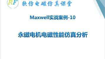 Maxwell实战案例-10永磁电机电磁场分析