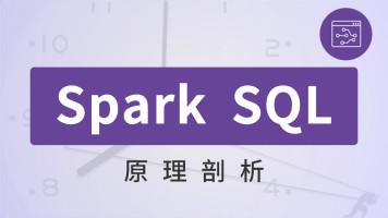 Spark SQL原理剖析,Spark SQL应用场景大数据hadoop,spark_咕泡