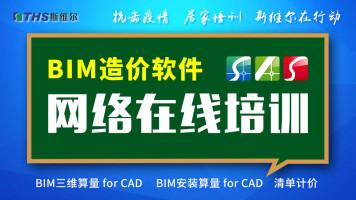 斯维尔BIM造价软件在线培训